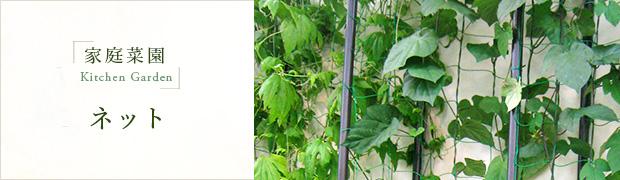 家庭菜園 ネット