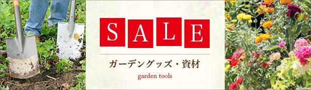 セール:ガーデングッズ・資材