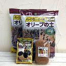 オリーブの栽培セット(培養土・肥料・マルチング材)