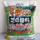 芝生用:まいてすぐ消える芝の肥料1kg(15-15-10)*