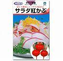 [3〜5月(ハウス8月〜11月)まき 甘くておいしい!サラダにおすすめ 野菜タネ]赤かぶ:サラダ紅かぶ(CR紅てまり)