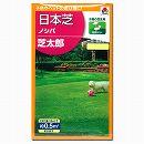 芝の種(少量パッケージ):日本芝ノシバ・芝太郎(約0.5平米分)