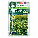 [タネ]緑肥用ひまわり 約9平米分