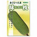 [2〜7月まき 野菜タネ]ナーベラー(食用ヘチマ):味枕(あじまくら)