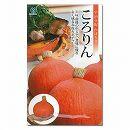 [野菜タネ]かぼちゃ:ころりん