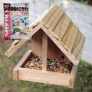 バードフィーダー:野鳥の餌台 No5と野鳥のまきエサ1300gのセット