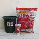 バラ用の鉢と用土と肥料のセット(バラ鉢10号)