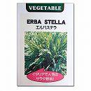 イタリア野菜:エルバステラ(星の草)の種