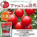 イタリアントマト:アマルフィの誘惑大苗4号ポットと培養土20リットルと追肥不要の肥料100グラムのセット