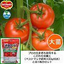 トマト(大玉):ぜいたくトマト大苗4号ポットと培養土20リットルと追肥不要の肥料100グラムのセット