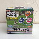 除草剤:シバキーププラスα肥料入り2kg*