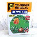 殺菌剤(予防薬):オーソサイド水和剤80 50g入り(芝生・球根の消毒)*