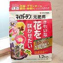 肥料:マイガーデン元肥用1.6kg(10:18:7:0.42)