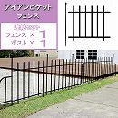 アイアンピケットフェンス:連結セット ブラック(高さ76.5cm フェンス1枚とポスト1本)