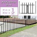 アイアンピケットゲートセット:ブラック(ゲート1枚とポスト2本)