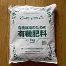 有機栽培のための有機肥料(6-6-3) 1kg入り