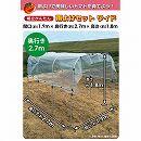 組立かんたん雨除けセットワイド1.9×2.7m(トマト栽培用)