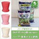 ハーブ栽培用:BKFポットソーサー3個と土と肥料のセット(受け皿付)/レッド・ピンク・アイボリー