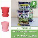 ハーブ栽培用:BKFポットソーサー2個と土と肥料のセット(受け皿付)/レッド・ピンク