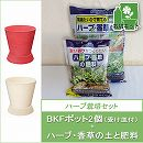 ハーブ栽培用:BKFポットソーサー2個と土と肥料のセット(受け皿付)/レッド・アイボリー