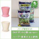 ハーブ栽培用:BKFポットソーサー2個と土と肥料のセット(受け皿付)/ピンク・アイボリー