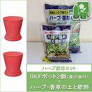 ハーブ栽培用:BKFポットソーサー2個と土と肥料のセット(受け皿付)/レッド