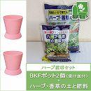 ハーブ栽培用:BKFポットソーサー2個と土と肥料のセット(受け皿付)/ピンク