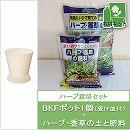 ハーブ栽培用:BKFポットソーサー1個と土と肥料のセット(受け皿付)/アイボリー
