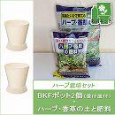 ハーブ栽培用:BKFポットソーサー2個と土と肥料のセット(受け皿付)/アイボリー