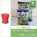 ハーブ栽培用:BKFポットソーサー1個と土と肥料のセット(受け皿付)/レッド