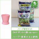 ハーブ栽培用:BKFポットソーサー1個と土と肥料のセット(受け皿付)/ピンク