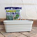 ハーブ栽培用資材セット:フレグラープランター40型アイボリー/ハーブの土5L