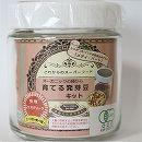 発芽豆栽培キット:フェヌグリーク