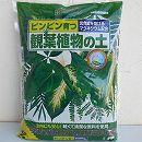 観葉植物の土 12リットル入り4袋セット(花ごころ)