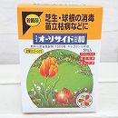 殺菌剤(予防薬):オーソサイド水和剤80 50g入り(芝生・球根の消毒)