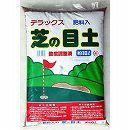 芝の目土(肥料入り)18リットル入り2袋セット