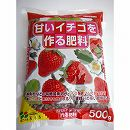 甘いイチゴを作る肥料 500g入り (5-8-5)