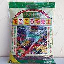 培養土:特選有機花ごころ培養土12リットル入り4袋セット(花ごころ)