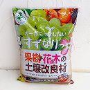 果樹・花木の土壌改良材10リットル入り4袋セット(花ごころ)