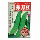 [福神漬・ヌカ漬・みそ漬に!野菜タネ]赤刀豆(あかなたまめ・赤鉈豆)