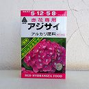 赤花専用アジサイ アルカリ肥料400g (5-12-5-8)