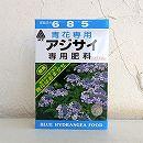 青花専用アジサイ肥料 400g (6-8-5)