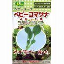 [周年まき可能 タネ]ベビーリーフの種:ベビーコマツナ よかった菜