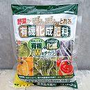 野菜がポンポンとれる有機化成肥料 400g(8-8-8)