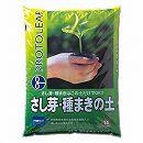 さし芽・種まきの土 14L入り3袋セット(プロトリーフ)