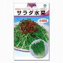 [野菜タネ]水菜:サラダ水菜*