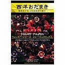 [花タネ]アクイレギア(西洋オダマキ)ウィンキーシリーズ:フォーミュラミックス*