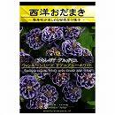 [花タネ]アクイレギア(西洋オダマキ)ウィンキーシリーズダブル:ブルーホワイト*