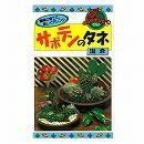 [タネ]サボテンの種:5袋セット