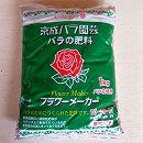バラ用:フラワーメーカー地植え用1kg3袋セット(バラ専用肥料 元肥・追肥に)
